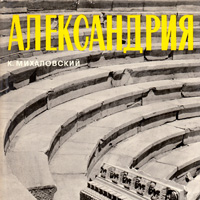 Александрия (Казимеж Михаловский, Анджей Дзевановский)