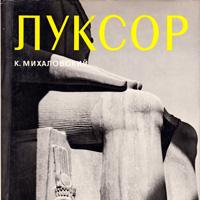 Луксор (Казимеж Михаловский, Анджей Дзевановский)