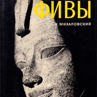 Фивы (Казимеж Михаловский, Анджей Дзевановский)