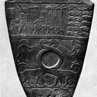 Плита фараона Нармера. Оборотная сторона. Шифер. I династия. Конец 4 тыс. до н. э. Каир. Музей