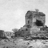 Гробница Кира в Пасаргадах. Около 530 г. до н. э.