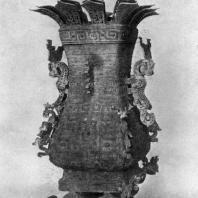 Сосуд типа ху с аистом на крышке. Бронза. Период Чжаньго. 5—3 вв. до н. э. Пекин. Музей Гугун