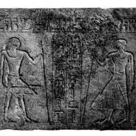 Рельеф из гробницы Иринеса. Вторая половина третьего тысячелетие до н. э. Мемфис