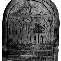 Стела Тхутинахта. Середина VII в. до н. э. Абидос