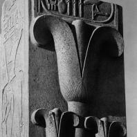 Карнак. Египет. Верхняя часть южного геральдического столба, украшенная картушем с именем Тутмоса III. Фотограф: Анджей Дзевановский