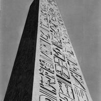 Луксор. Египет. Вершина гранитного обелиска Рамсеса II, стоящего перед I пилоном. Фотограф: Анджей Дзевановский
