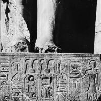 Луксор. Египет. База гранитной статуи Рамсеса II с картушами этого фараона. Первый двор. Фотограф: Анджей Дзевановский