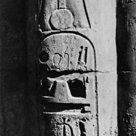Луксор. Египет. Картуш Рамсеса II на колонне первого двора. Фотограф: Зигмунт Высоцкий