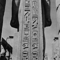 Луксор. Египет. Надписи Рамсеса II на пилястре узурпированной им статуи Аменхотепа III. Фотограф: Анджей Дзевановский