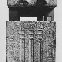 Саркофаг в форме дворца. Розовый гранит. IV дин. Египетский музей в Каире. Фото: Анджей Дзевановский