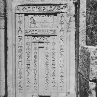 Слепые ворота мастабы Шенену в Саккаре. V династия. Фото: Анджей Дзевановский